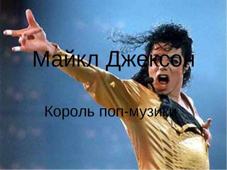Майкл Джексон Король поп-музики