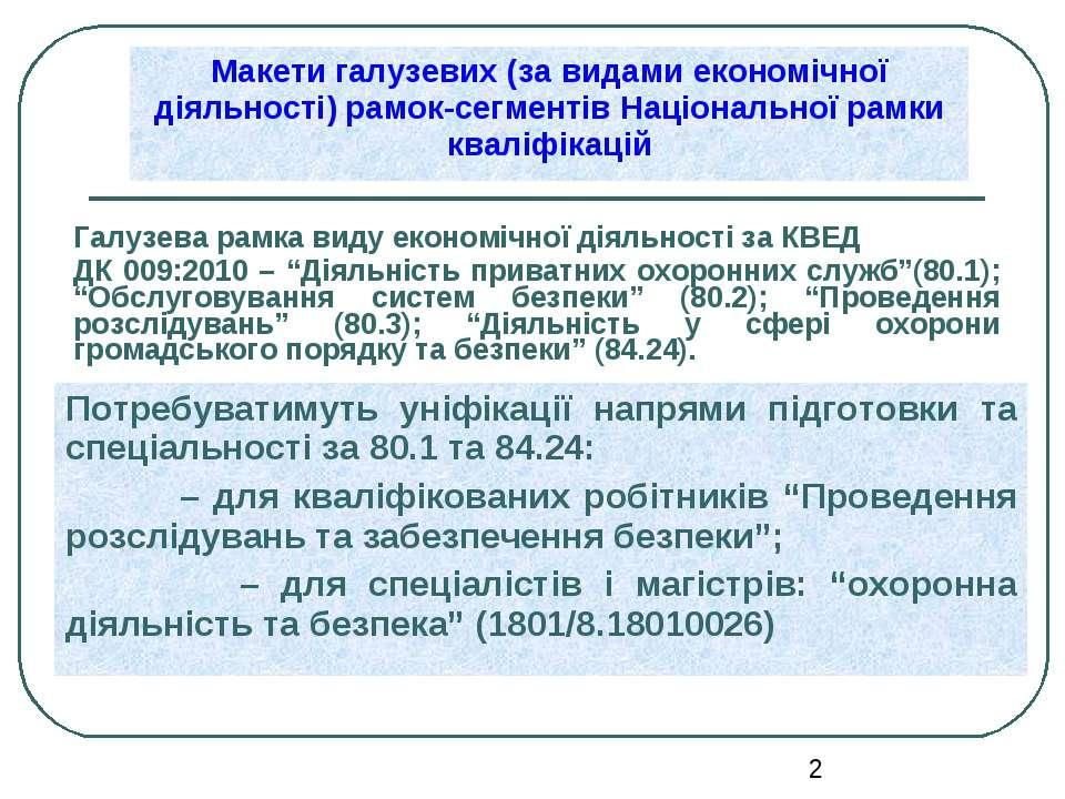 """Галузева рамка виду економічної діяльності за КВЕД ДК 009:2010 – """"Діяльність ..."""