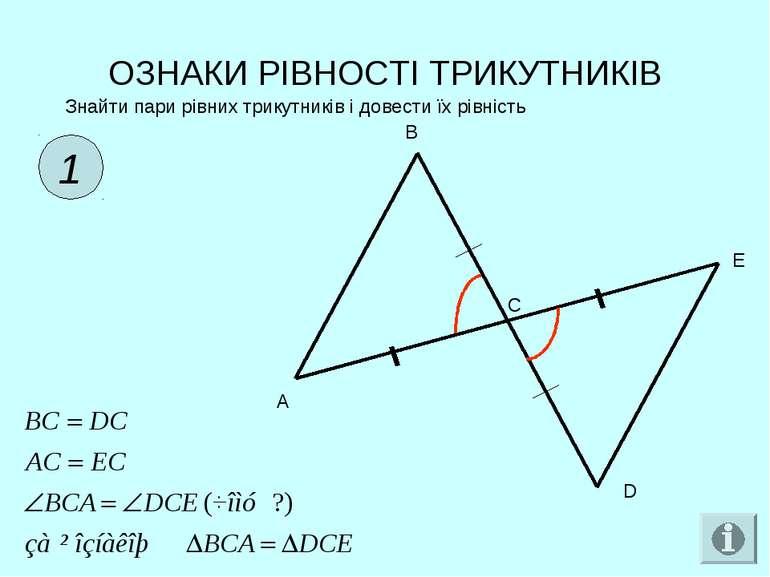 ОЗНАКИ РІВНОСТІ ТРИКУТНИКІВ 1 Знайти пари рівних трикутників і довести їх рів...
