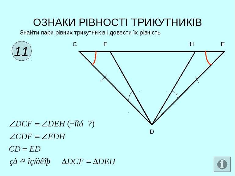 ОЗНАКИ РІВНОСТІ ТРИКУТНИКІВ 11 Знайти пари рівних трикутників і довести їх рі...