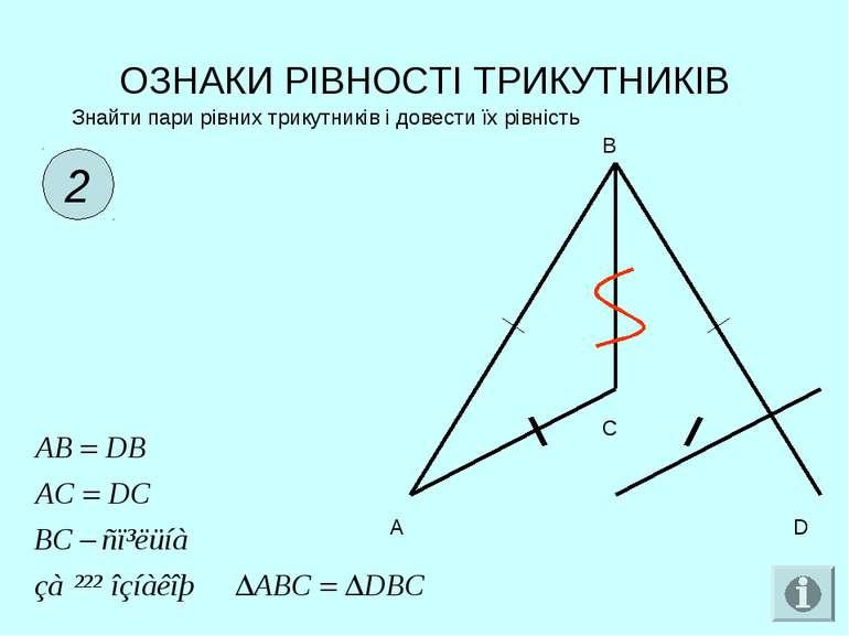 ОЗНАКИ РІВНОСТІ ТРИКУТНИКІВ 2 Знайти пари рівних трикутників і довести їх рів...