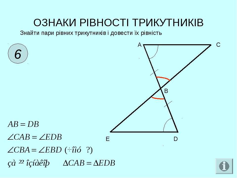 ОЗНАКИ РІВНОСТІ ТРИКУТНИКІВ 6 Знайти пари рівних трикутників і довести їх рів...