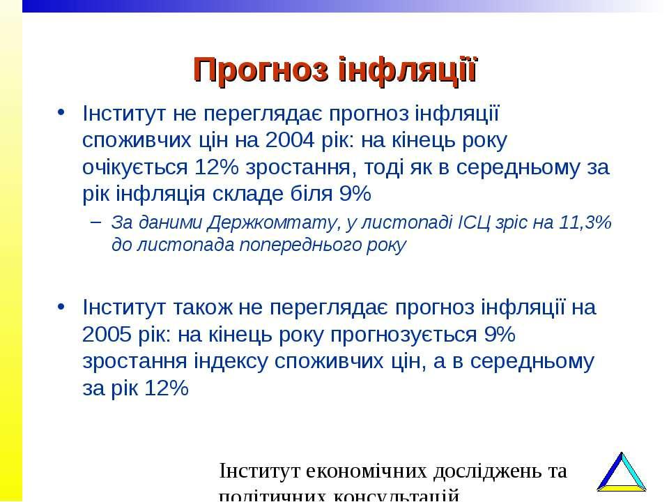 Прогноз інфляції Інститут не переглядає прогноз інфляції споживчих цін на 200...