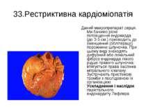 33.Рестриктивна кардіоміопатія Даний макропрепарат серця. Ми бачимо різке пот...