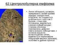 62.Центролобулярна емфізема Легені збільшені у розмірах, прикривають своїми к...