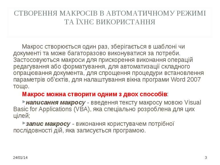 СТВОРЕННЯ МАКРОСІВ В АВТОМАТИЧНОМУ РЕЖИМІ ТА ЇХНЄ ВИКОРИСТАННЯ Макрос створює...