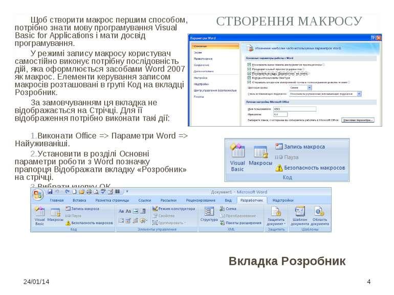 СТВОРЕННЯ МАКРОСУ Вкладка Розробник Щоб створити макрос першим способом, потр...