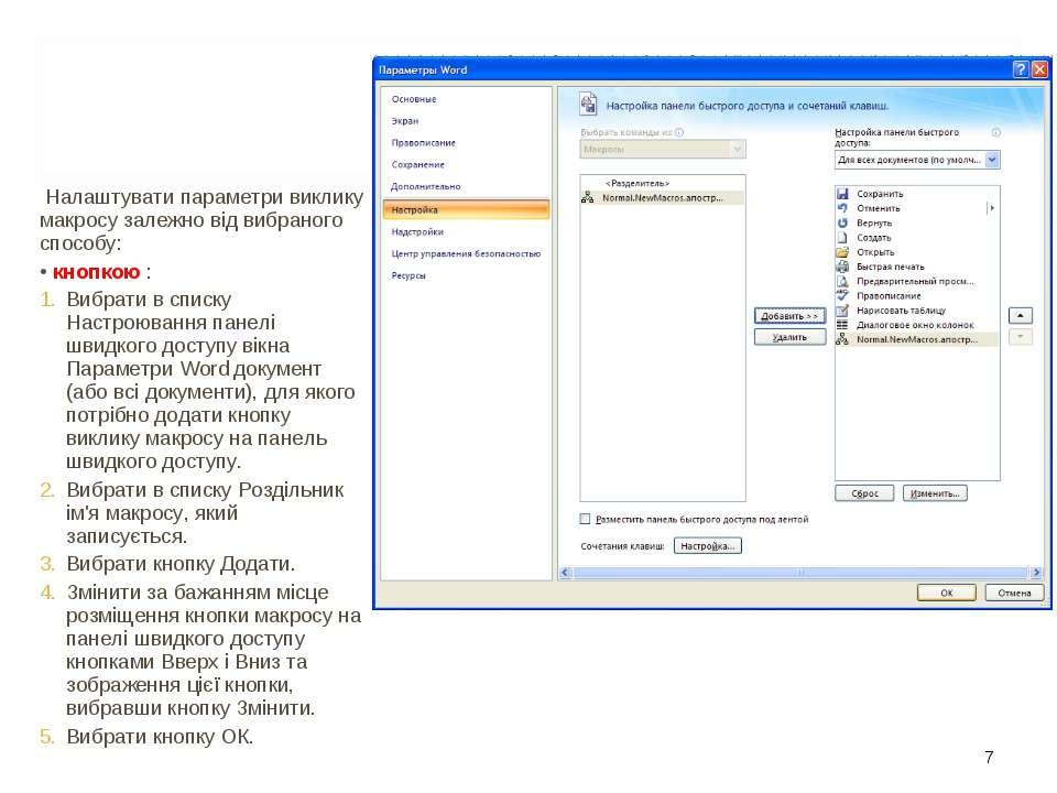 Налаштувати параметри виклику макросу залежно від вибраного способу: • кнопко...