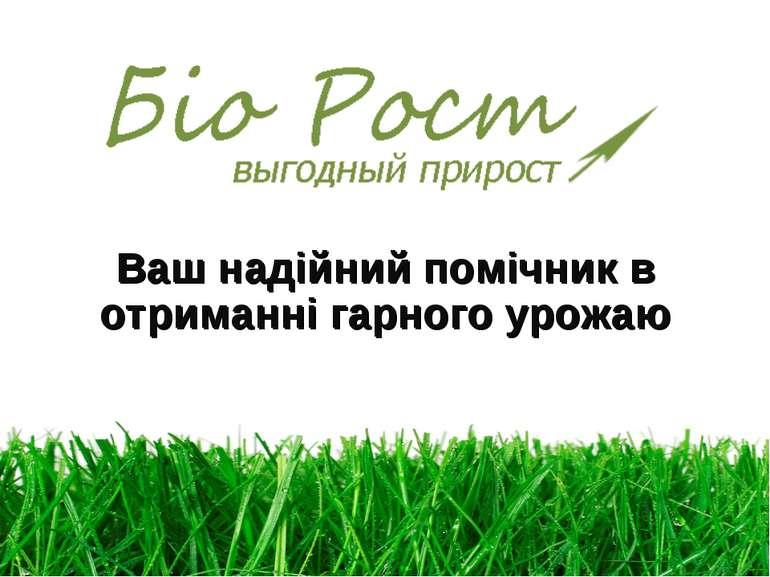 Ваш надійний помічник в отриманні гарного урожаю