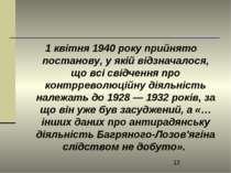 1 квітня 1940 року прийнято постанову, у якій відзначалося, що всі свідчення ...