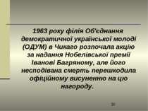 1963 року філія Об'єднання демократичної української молоді (ОДУМ) в Чикаго р...
