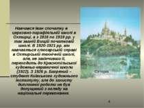 Навчався Іван спочатку в церковно-парафіяльній школі в Охтирці, а з 1916 по 1...