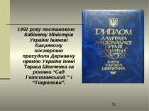 1992 року постановою Кабінету Міністрів України Іванові Багряному посмертно п...