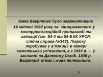 Івана Багряного було заарештовано 16 квітня 1932 року за звинуваченням у конт...