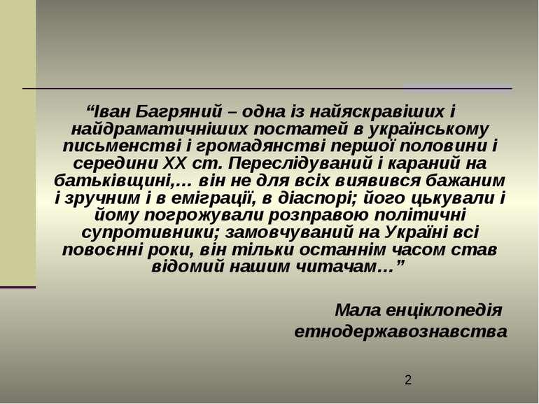 """""""Іван Багряний – одна із найяскравіших і найдраматичніших постатей в українсь..."""