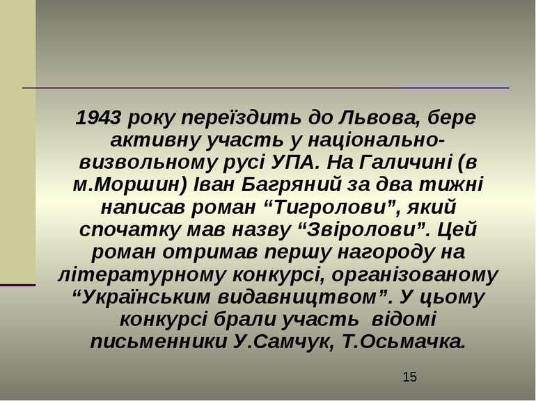 1943 року переїздить до Львова, бере активну участь у національно-визвольному...