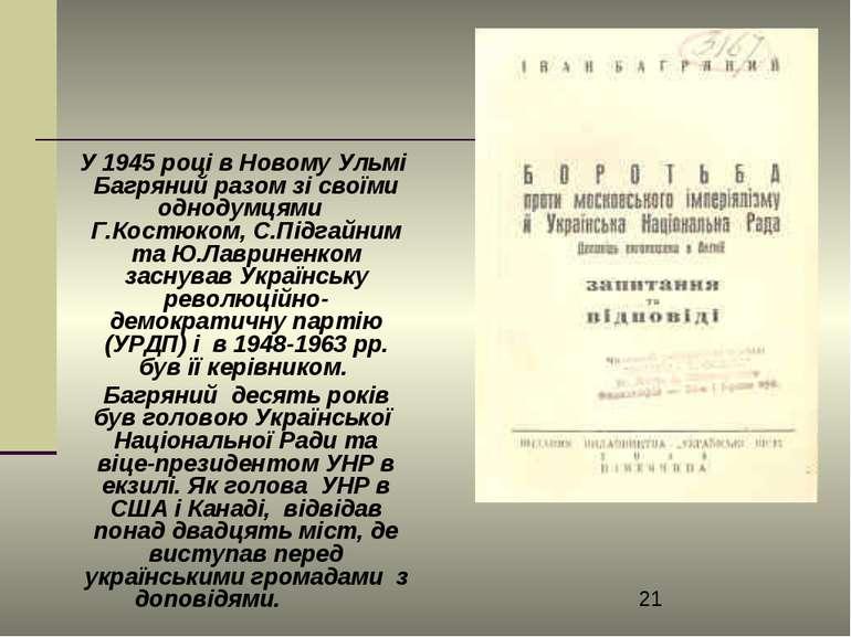 У 1945 році в Новому Ульмі Багряний разом зі своїми однодумцями Г.Костюком, С...