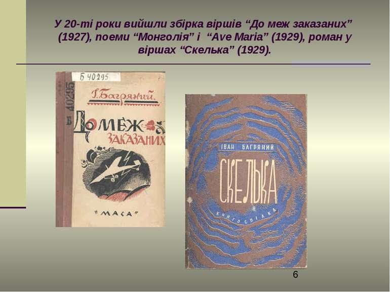 """У 20-ті роки вийшли збірка віршів """"До меж заказаних"""" (1927), поеми """"Монголія""""..."""
