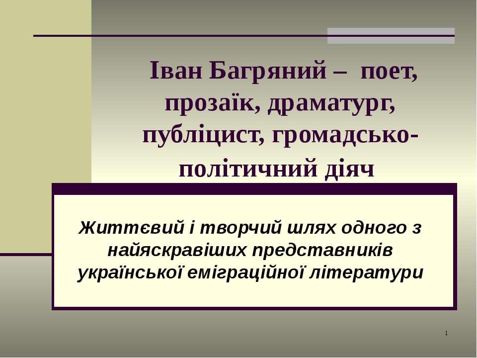 Іван Багряний – поет, прозаїк, драматург, публіцист, громадсько-політичний ді...