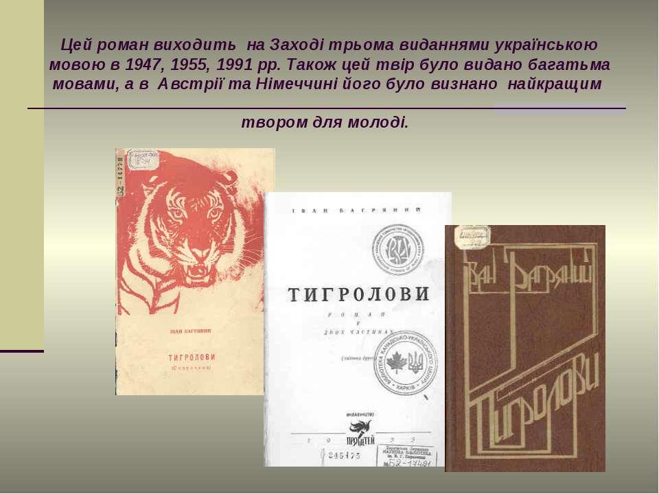 Цей роман виходить на Заході трьома виданнями українською мовою в 1947, 1955,...
