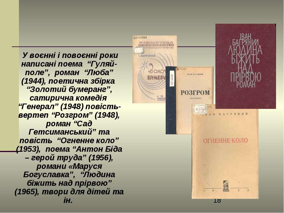 """У воєнні і повоєнні роки написані поема """"Гуляй-поле"""", роман """"Люба"""" (1944), по..."""