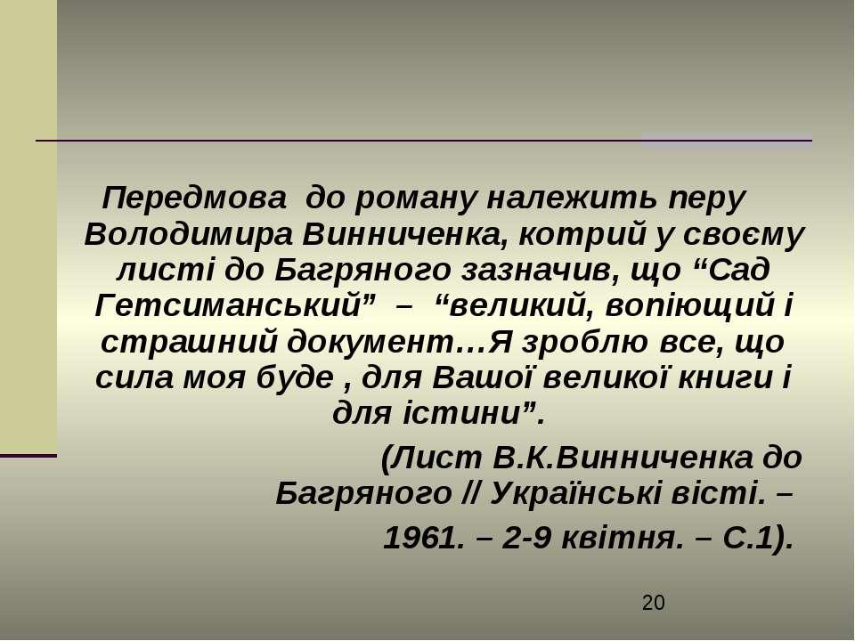 Передмова до роману належить перу Володимира Винниченка, котрий у своєму лист...