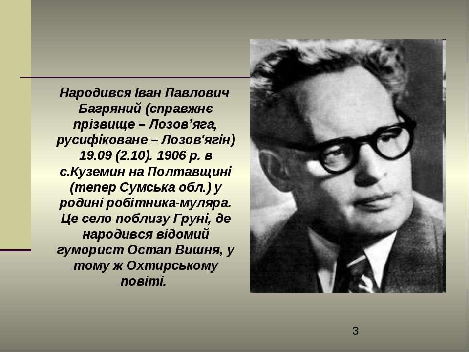 Народився Іван Павлович Багряний (справжнє прізвище – Лозов'яга, русифіковане...