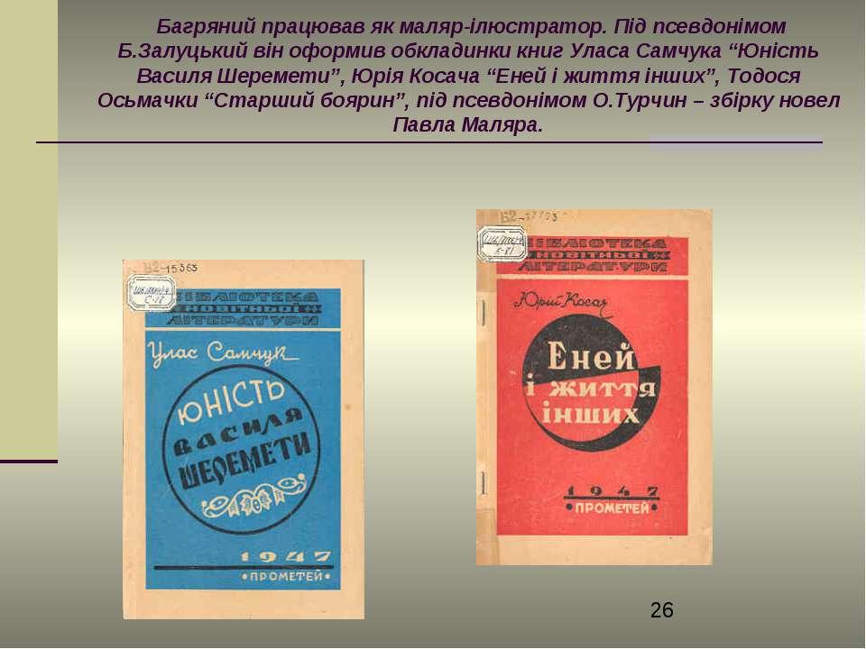 Багряний працював як маляр-ілюстратор. Під псевдонімом Б.Залуцький він оформи...