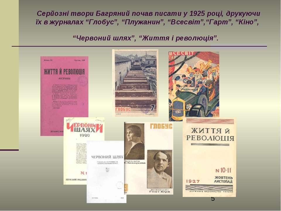 """Серйозні твори Багряний почав писати у 1925 році, друкуючи їх в журналах """"Гло..."""