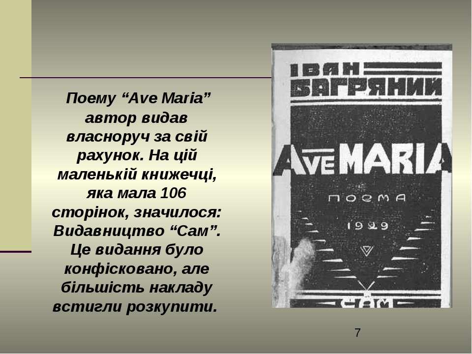 """Поему """"Ave Maria"""" автор видав власноруч за свій рахунок. На цій маленькій кни..."""