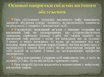 При обстеженні осередку висипного тифу виявляють джерело збудника (хвору люди...