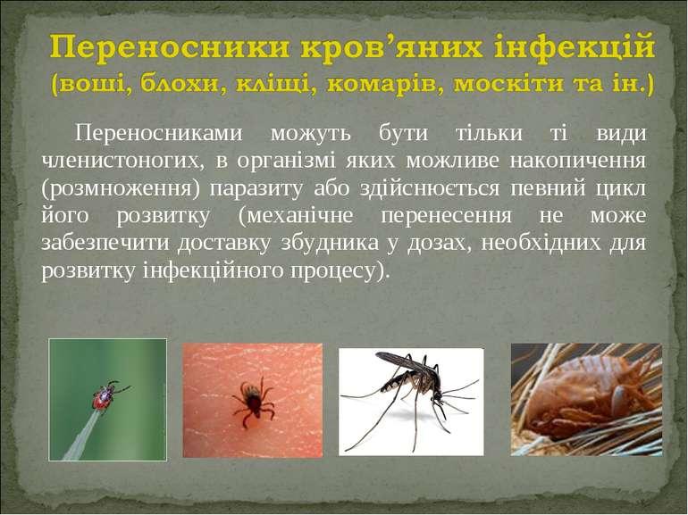 Переносниками можуть бути тільки ті види членистоногих, в організмі яких можл...