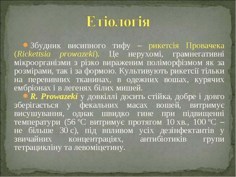 Збудник висипного тифу – рикетсія Провачека (Rickettsia prowazeki). Це нерухо...