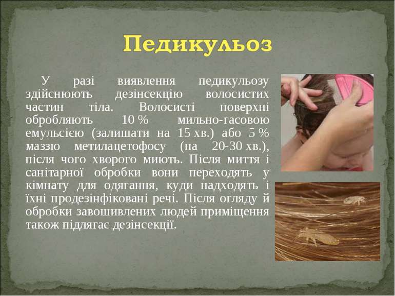 У разі виявлення педикульозу здійснюють дезінсекцію волосистих частин тіла. В...