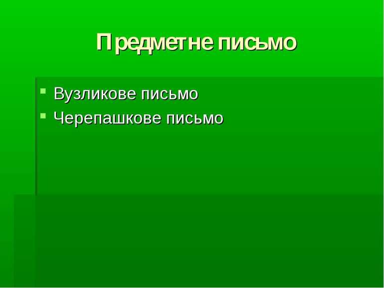 Предметне письмо Вузликове письмо Черепашкове письмо