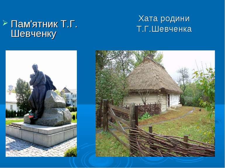 Хата родини Т.Г.Шевченка Пам'ятник Т.Г. Шевченку