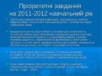 Пріоритетні завдання на 2011-2012 навчальний рік Здійснення комплексної інфор...