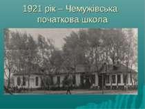 1921 рік – Чемужівська початкова школа