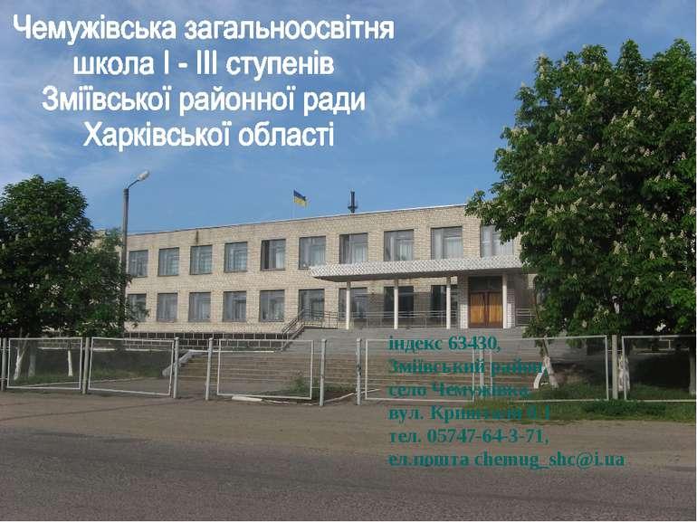 індекс 63430, Зміївський район, село Чемужівка, вул. Кришталя б.1 тел. 05747-...