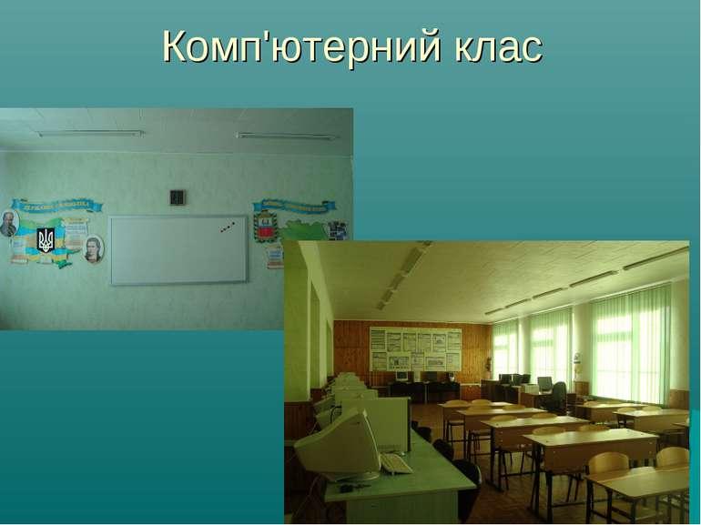 Комп'ютерний клас