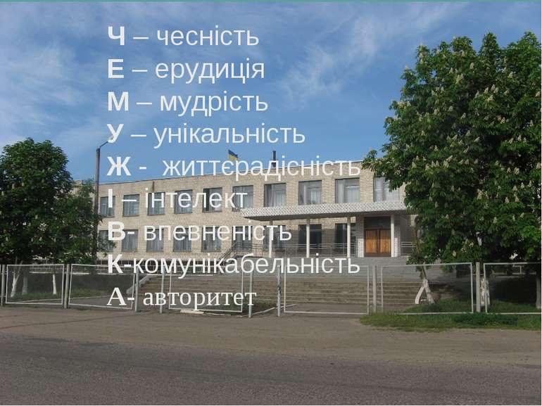 Ч – чесність Е – ерудиція М – мудрість У – унікальність Ж - життєрадісність І...
