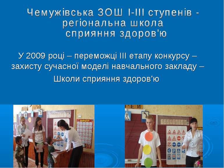 У 2009 році – переможці ІІІ етапу конкурсу – захисту сучасної моделі навчальн...