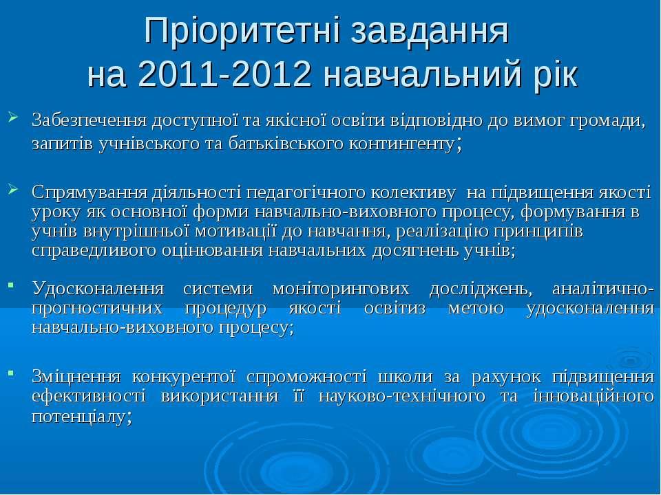 Пріоритетні завдання на 2011-2012 навчальний рік Забезпечення доступної та як...