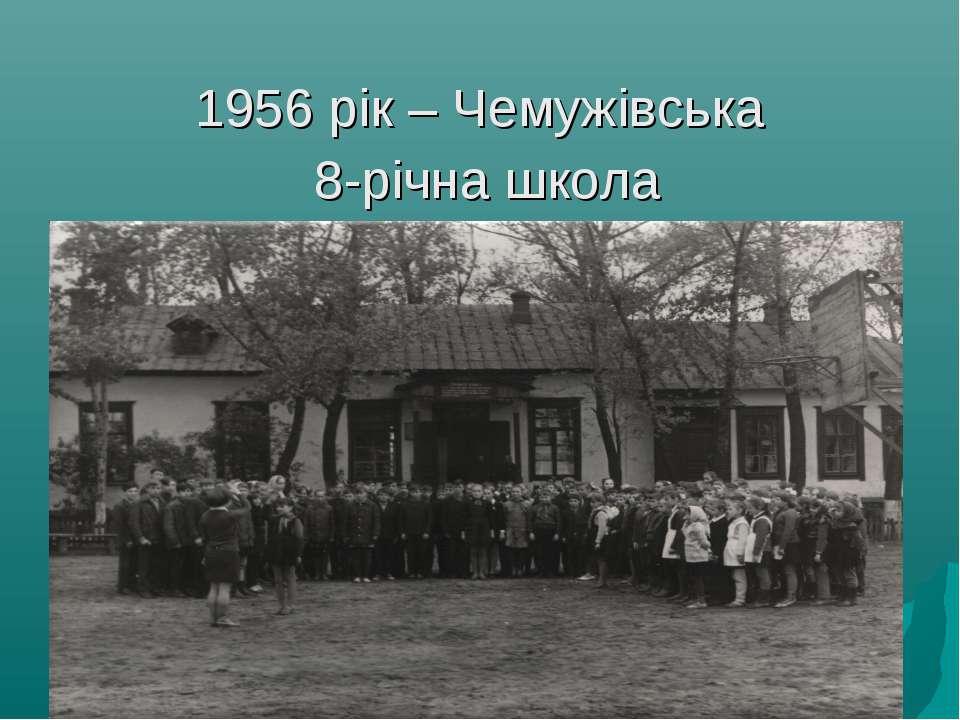 1956 рік – Чемужівська 8-річна школа