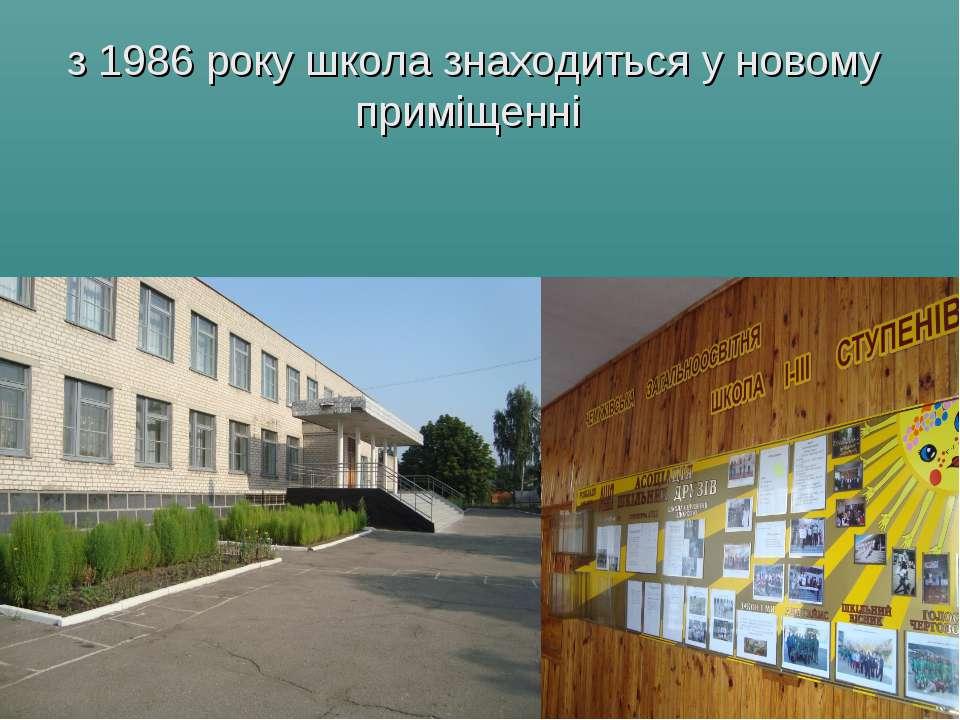 з 1986 року школа знаходиться у новому приміщенні
