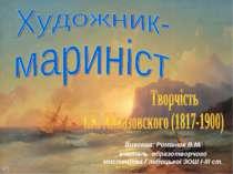 Виконав: Романюк В.М. вчитель образотворчого мистецтва Глибоцької ЗОШ І-ІІІ ст.
