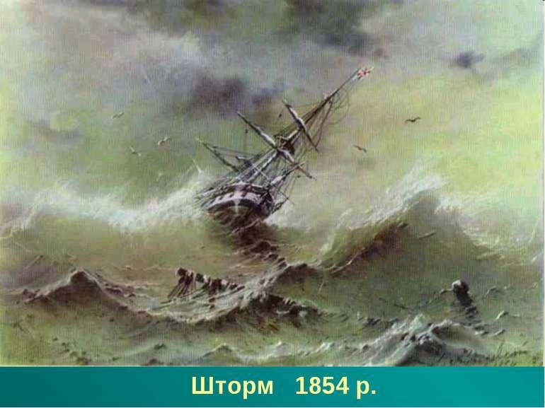 Шторм 1854 р.