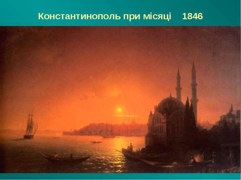 Константинополь при місяці 1846