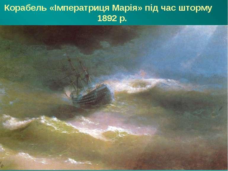 Корабель «Імператриця Марія» під час шторму 1892 р.