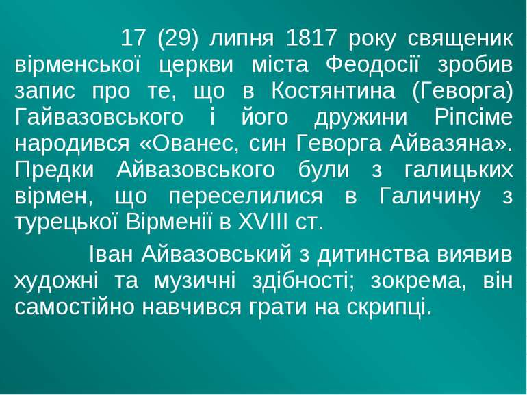 17 (29) липня 1817 року священик вірменської церкви міста Феодосії зробив зап...